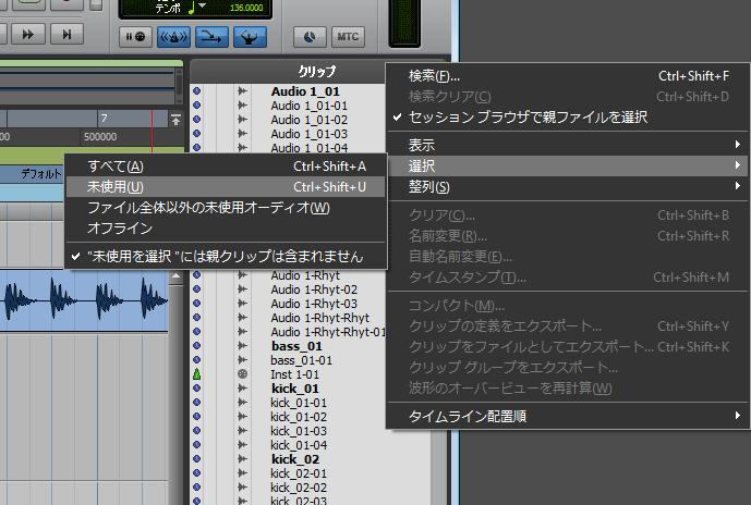 全クリップの中から未使用のファイルを選択する手順。