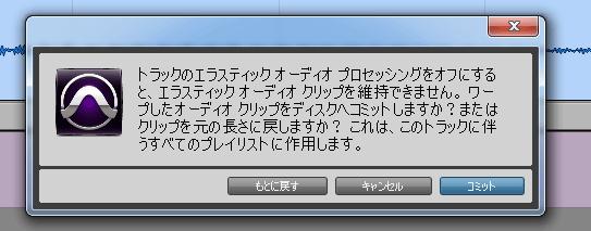 エラスティック・オーディオを閉じる際のメッセージ。