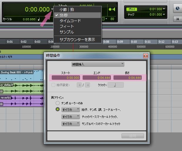 時間操作ウィンドウで「スタート」、「エンド」、「長さ」の内2つを決めると、残りのひとつが自動的に算出される。