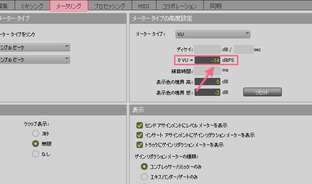 プロツールスにおけるレベルメーターの設定画面