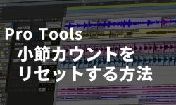 ProTools : 曲の途中で小節カウントをリセットする方法