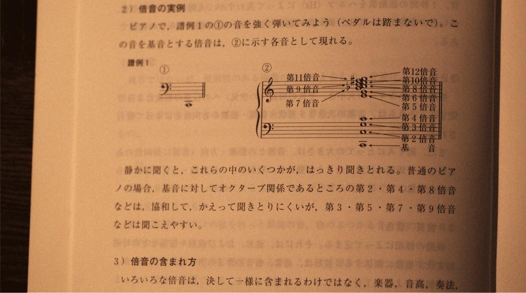 倍音の実例