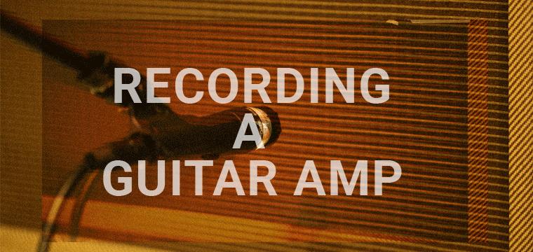 ギターアンプをレコーディングする3つの手順
