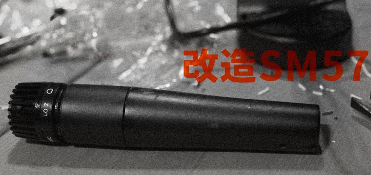 【改造】SHURE SM57の潜在能力を20分で100%引き出す方法