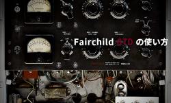 Fairchild 670の使い方