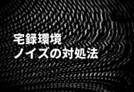 【宅録】ギターやベースのノイズの対処法