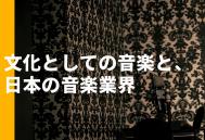 文化としての音楽と、日本の音楽業界のかかわり