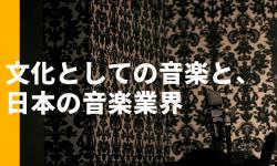 Analysing Japanese Music Scene Thumb