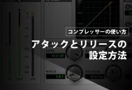 コンプレッサーの使い方:アタック・リリースと音の関連性