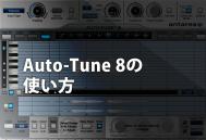 Auto-Tune 8 の使い方