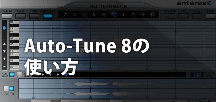 Auto-Tune-8の使い方