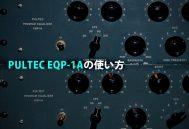 Pultec EQP-1A の 使い方