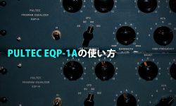 Pultec EQ 使い方 -Thumb