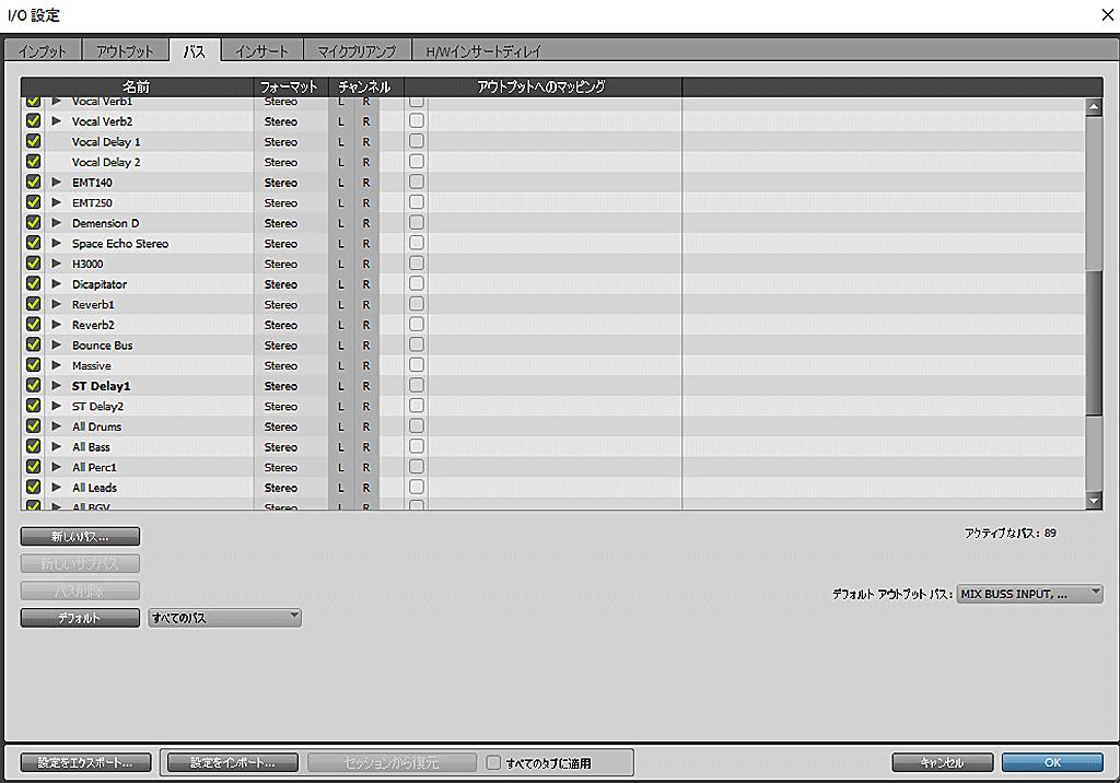 ProToolsのバス設定画面