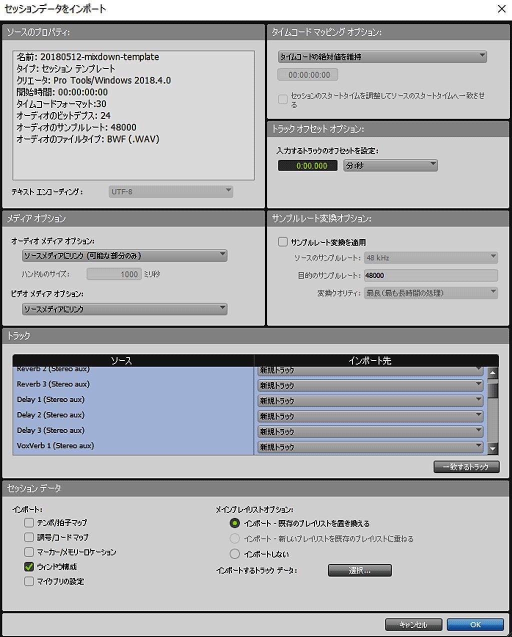 Pro Tools テンプレートのインポート