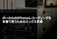 ボーカルのiPhoneレコーディングを本番で使うためのミックス手順