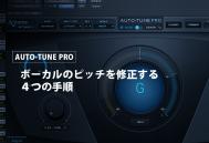 AUTO-TUNE PRO:ボーカルのピッチを修正する4つの手順