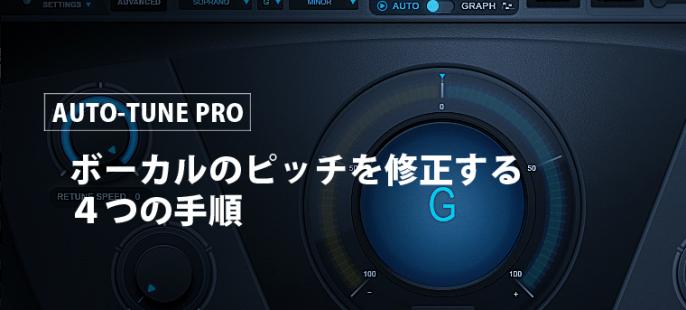 Auto-Tune Pro:ボーカルをピッチ修正する4つの手順