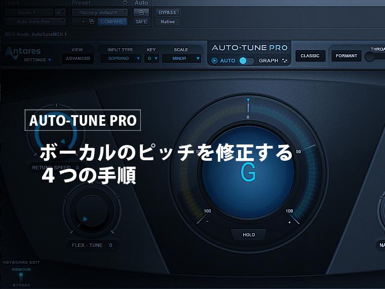 2018年版】AUTO-TUNE PRO:ボーカルピッチ修正の4つの手順