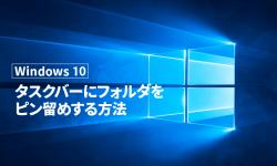 Windows 10 : タスクバーにフォルダをピン留めする方法